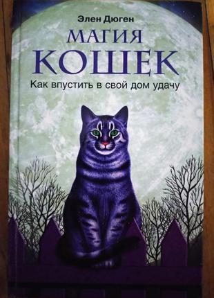 """Книга элен дюген """"магия кошек"""""""