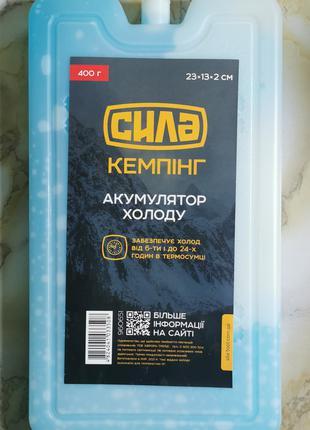 Аккумулятор холода Сила Кемпинг (400 грамм)