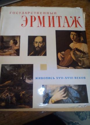 Голландская и Фламандская живопись + Живопись 17-18 в.