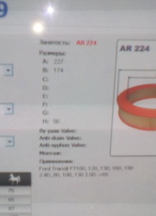 Фільтр повітряний AR 224