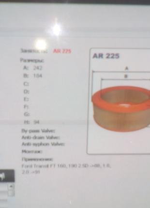 Фільтр повітряний AR 225