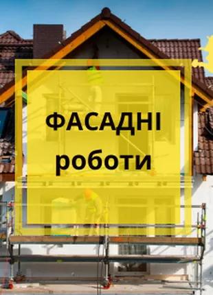 Фасадные работы в Херсоне и области. Гарантия на работы