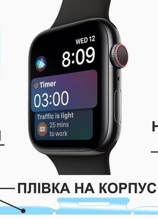 Комплект БРОНЕ плівок Apple Watch 4 5 40mm 44mm защитная пленк...