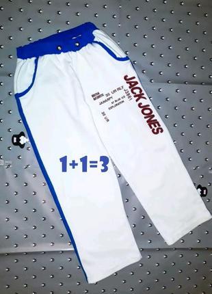 🎁1+1=3 стильные мужские белые утепленные штаны jack&jones, раз...