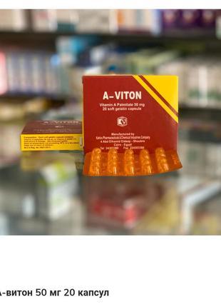 A-viton вітамін а єгипет