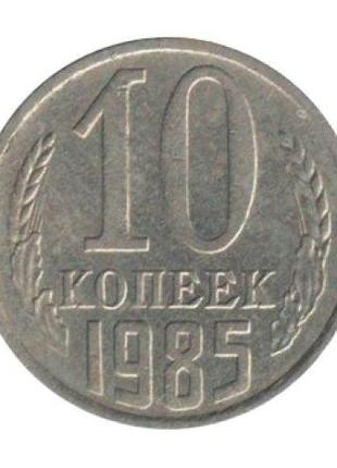 Монета СССР 10 копеек 1985 год