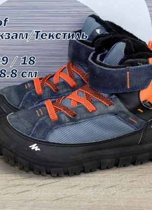 Ботинки quechua