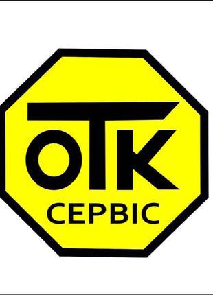 Сертификация авто, Техосмотр, ОТК-Сервис