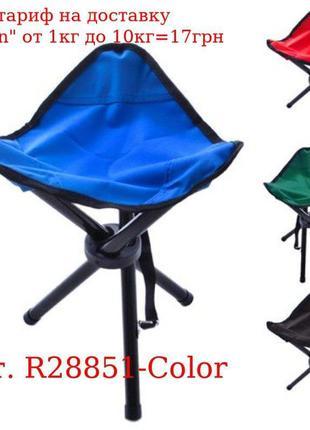 """Стул """"Тренога"""" d31 * 40см R28851-Color"""