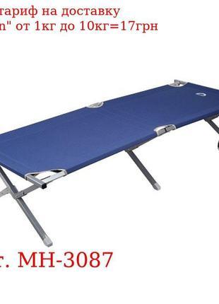 Раскладушка 190 * 64 * 42см MH-3087
