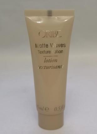 Oribe matte waves texture lotion  лосьон для текстурирования е...