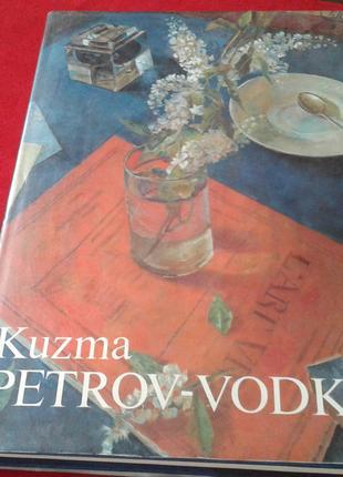 """""""Кузьма Петров-Водкин"""".1986 на английском языке"""