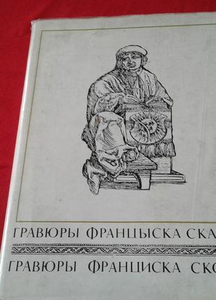 """""""Гравюры Франциска Скарыны"""" 1972 год на беларусском языке"""