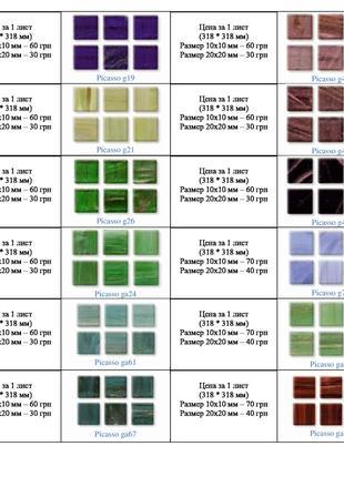 Полная распродажа стеклянной мозаики PICASSO 10 мм х 10 мм