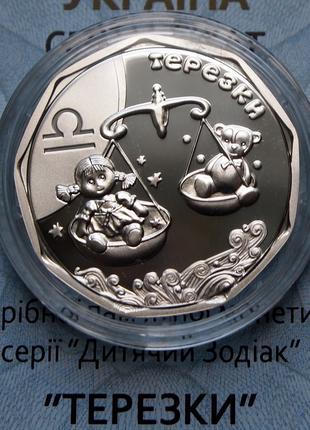 Монета серебро Терезки (Весы) из серии Детский Зодиак