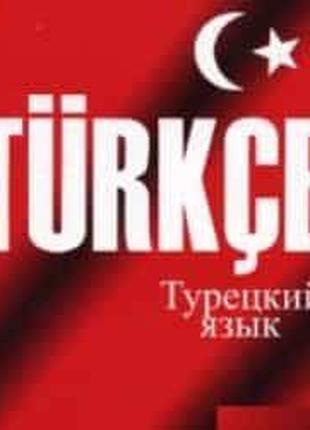 Репетитор турецкого, носитель языка