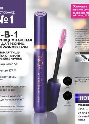 Oriflame 5-in-1 wonder lash mascara the one