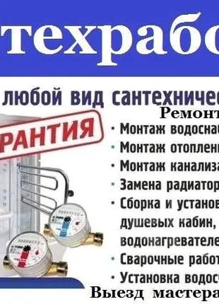 Замена сантехники