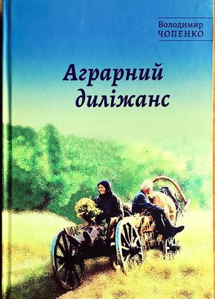 ПРОДАЮ книгу «Аграрний диліжанс»