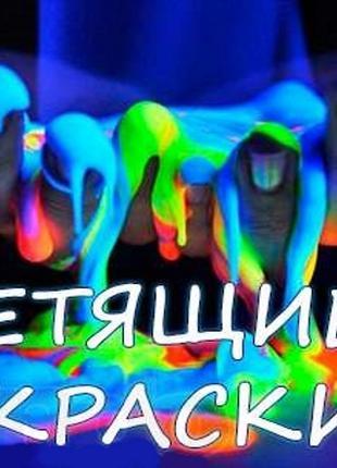 Люминофор, флуоресцент, светящиеся краски, светящаяся краска