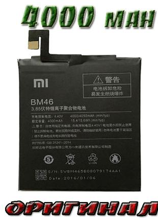 Аккумулятор батарея смартфон Xiaomi Redmi Note 3 Prime Pro BM4...