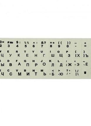 Наклейки на клавиатуру для ноутбука английский русский