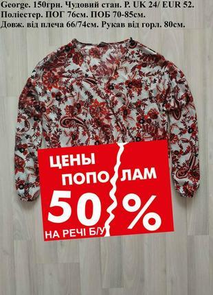 Женская блуза большой размер евро 52