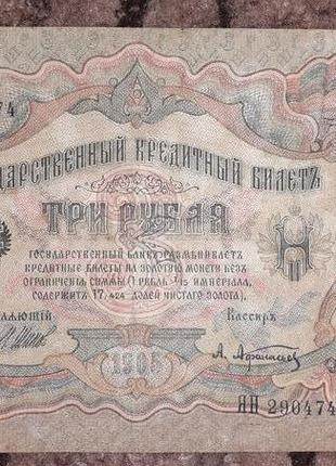 Боны 3 рубля 1905 года царской России