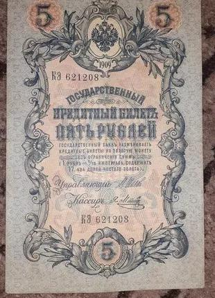 Боны 5 рублей 1909 года царской России