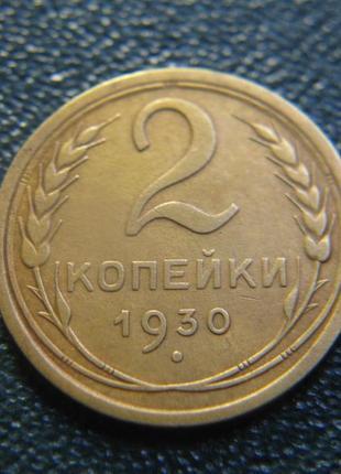 2 копейки 1930 года.