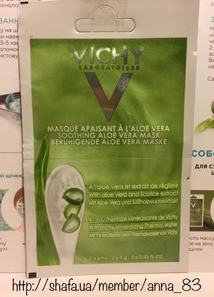 Минеральные маски для лица увлажнение питание успокоение vichy...