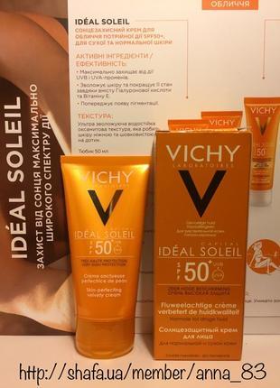 Солнцезащитный крем для лица тройного действия vichy ideal sol...
