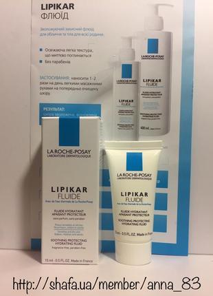 Увлажняющий легкий крем-флюид для тела la roche-posay lipikar ...