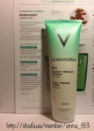 Маска-скраб для глубокого очищения кожи лица 3в1 vichy normade...