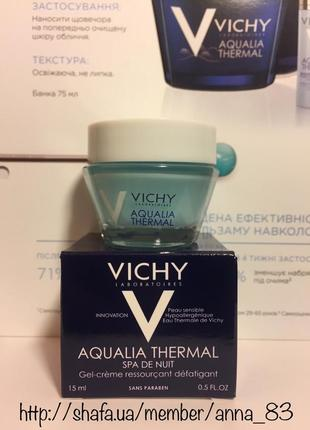 Ночной spa- крем для увлажнения кожи лица и шеи vichy aqualia ...