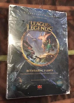 Диск Игра League of Legends (Специальное Издание) PC
