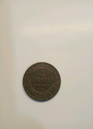 Две копейки 1912 года продам монету