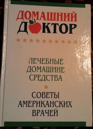 """На ПОДАРОК большую книгу """"ДОМАШНИЙ ДОКТОР"""" - 560 стр.,реком. а..."""