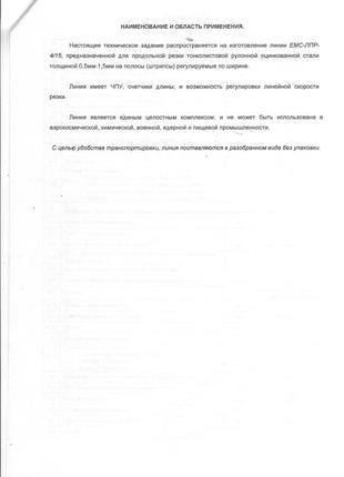 Линия для продольной резки рулонной оцинкованой стали ЕМС-ЛПР-4/1