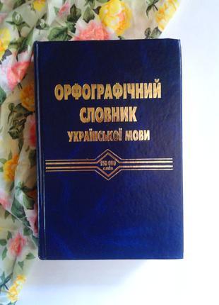 Орфографический словарь укр.языка/ Орфографічний словник
