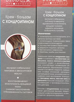 Имидж Крем-бальзам с хондроитином