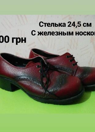 Опт рабочая обувь туфли бу