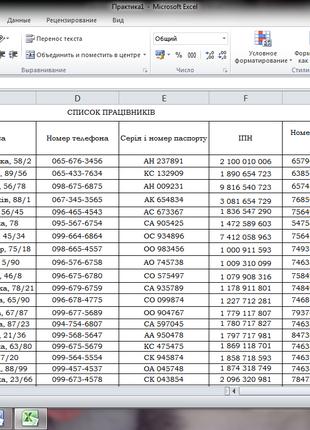 Создание таблиц и ввод данных в Excel