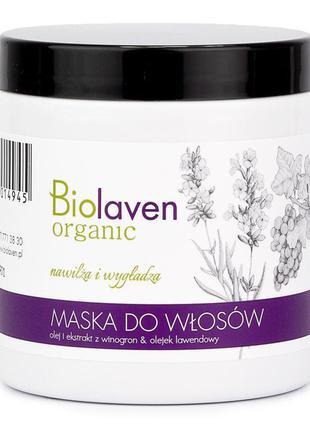 Маска для волос Biolaven - 250 мл