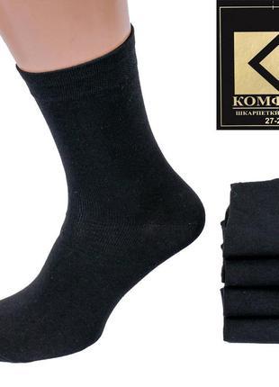 Носки мужские черные Комфорт AV001-19. Упаковка 12 пар. Размер...