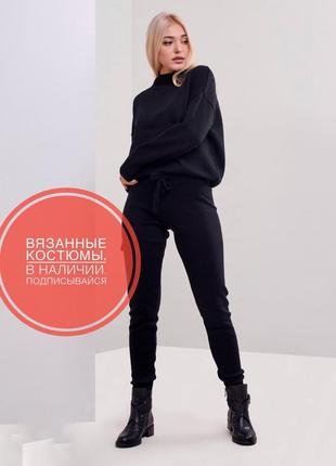 Штаны + свитер вязаный костюм чёрного / графитового цвета тренд