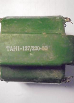 Трансформатор ТАН1-127/220-50