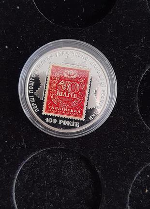 Монета Первые Украинские марки Народной Республики