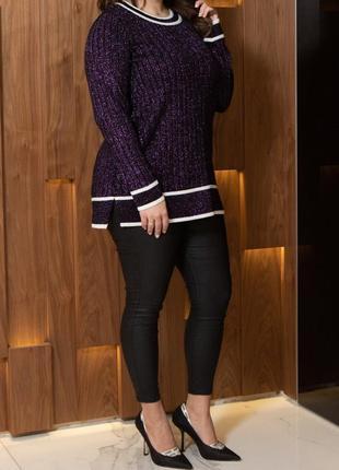 Удлиненный свитерок в фиолетовом цвете