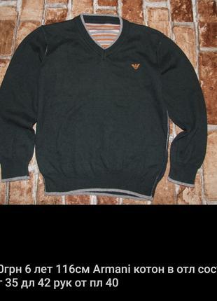 хлопковый кофта свитер Армани 6 лет  мальчику Armani
